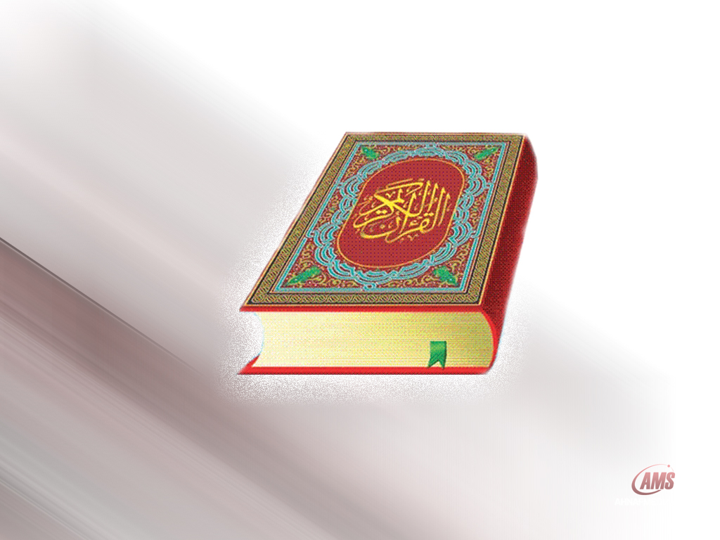 how to read quran on skype