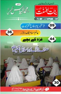 Banat-e-Ahlesunnat (56-57) Aug-Sep 2014
