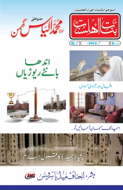 Banat-e-Ahlesunnat (33) September 2012