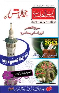 Banat-e-Ahlesunnat (41) May 2013