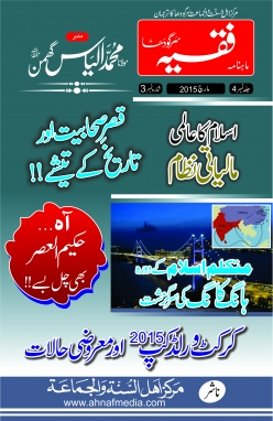 Monthly Faqeeh (39) Mar 2015