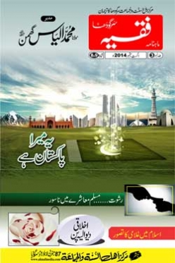 Monthly Faqeeh (32-33) Aug-Sep 2014