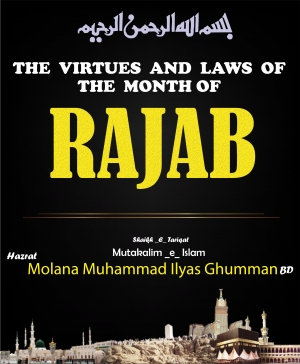 THE VIRTUES AND LAWS OF THE MONTH OF RAJAB