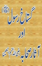 Gustakh-e-Rasool and Sahaba