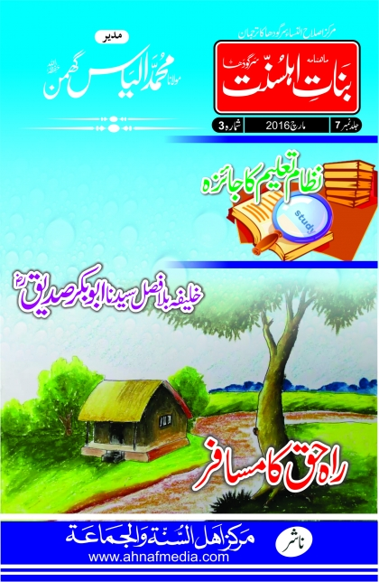 Banat-e-Ahlesunnat (75) March 2016