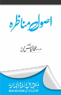 Usool-e-Munazra (Lectures)