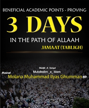 BENEFICIAL ACADEMIC POINTS - PROVING 3 DAYS JAMAAT (TABLIGH) IN THE PATH OF ALLAAH
