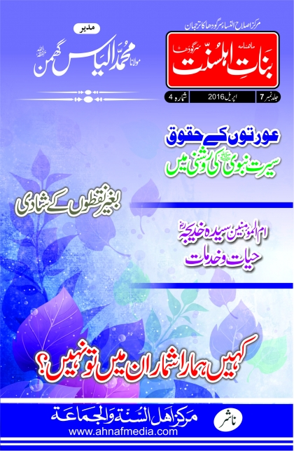 Banat-e-Ahlesunnat (76) April 2016