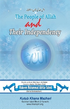 People of Allah and Their Independency