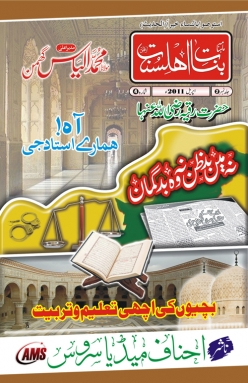 Banat-e-Ahlesunnat (16) April 2011