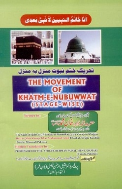 The Movement of Khatm-e-Nubuwwat