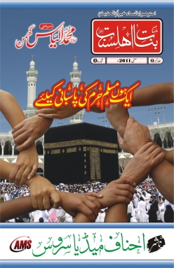 Banat-e-Ahlesunnat (17) May 2011