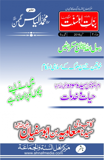 Banat-e-Ahlesunnat (77) May 2016