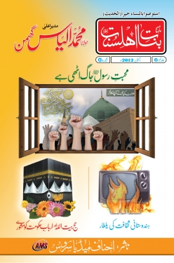 Banat-e-Ahlesunnat (34) October 2012