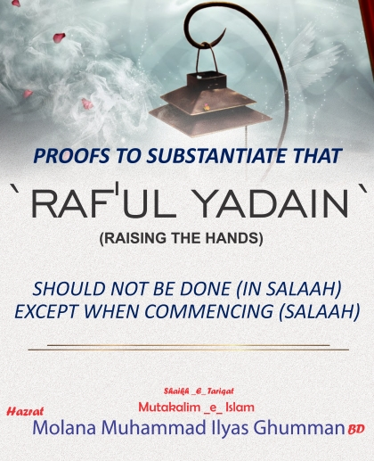 PROOFS TO SUBSTANTIATE THAT   `RAF'UL YADAIN`  (RAISING THE HANDS)   SHOULD NOT BE DONE (IN SALAAH)  EXCEPT WHEN COMMENCING (SALAAH)