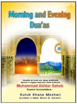 Morning and Evening Duas (Prayers)