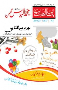 Banat-e-Ahlesunnat (39) March 2013