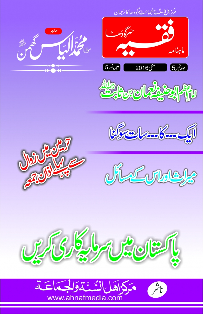 Monthly Faqeeh (53) May 2016