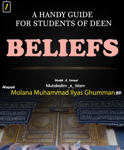 A HANDY GUIDE  FOR STUDENTS OF DEEN  BELIEFS 1