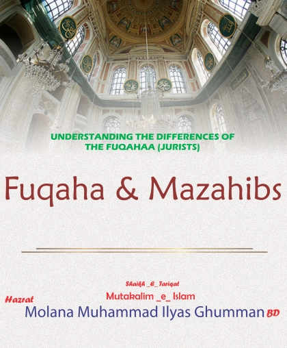 UNDERSTANDING THE DIFFERENCES OF THE FUQAHAA (JURISTS)    Fuqaha & Mazahibs