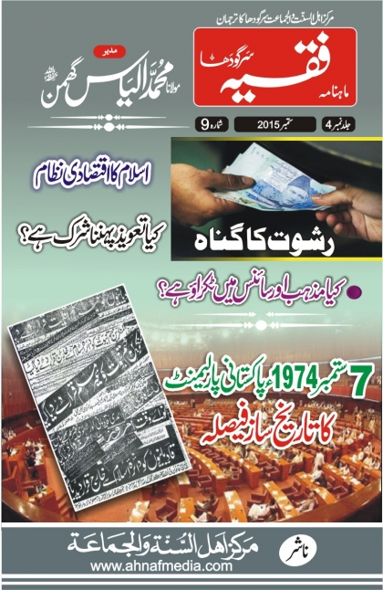 Monthly Faqeeh (45) Sep 2015
