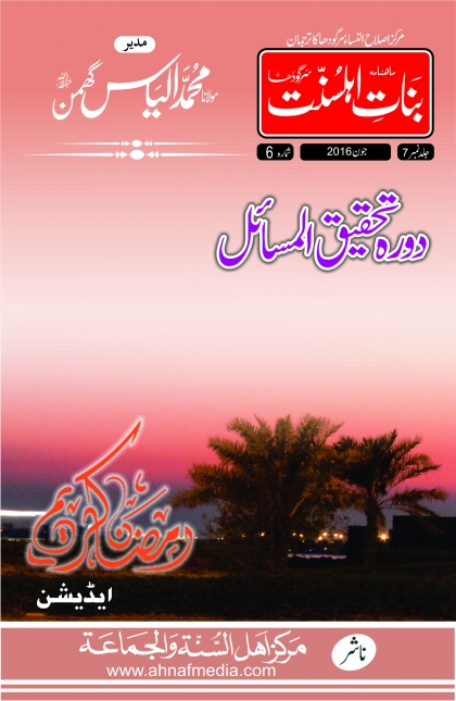 Banat-e-Ahlesunnat (78,78) June July 2016
