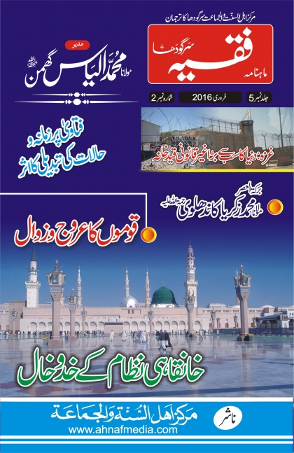 Monthly Faqeeh (50) Feb 2016