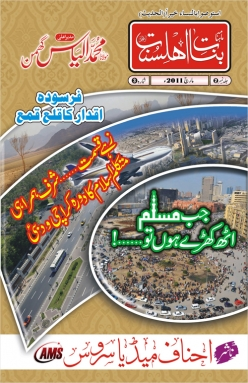 Banat-e-Ahlesunnat (15) March 2011