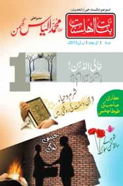 Banat-e-Ahlesunnat (40) April 2013