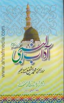 seerat un nabi in urdu essay Shibli nomani (urdu: muhammad but could write only first two volumes of the planned work the sirat-un-nabi his disciple, syed sulaiman nadvi.