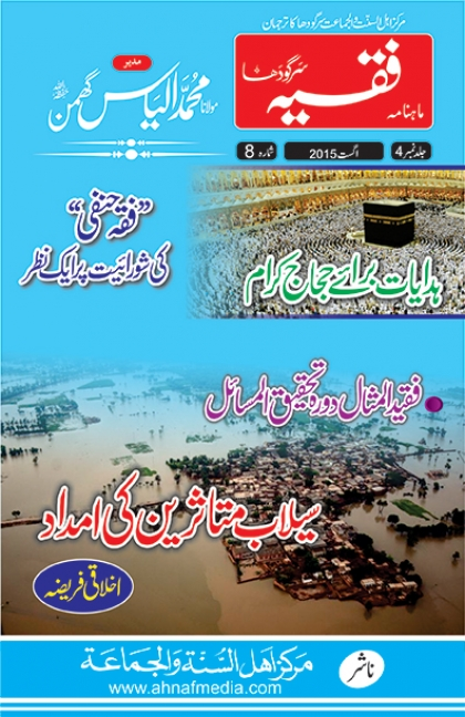 Monthly Faqeeh (44) Aug 2015