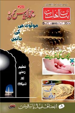 Banat-e-Ahlesunnat (44,45) Aug ,Sep 2013