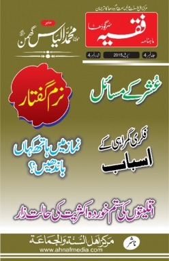 Monthly Faqeeh (40) April 2015
